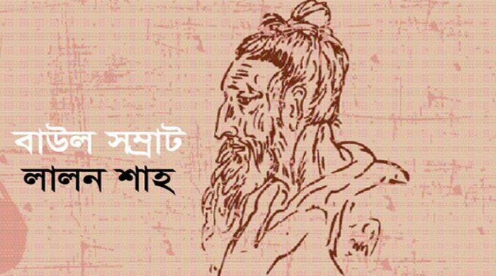 আধ্যাত্মিক বাউল সাধক