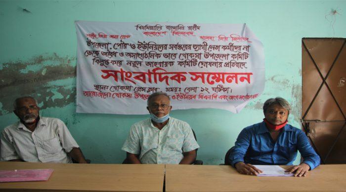 খোকসা থানা বিএনপি'র একাংশের প্রতিবাদ সংবাদ সম্মেলন