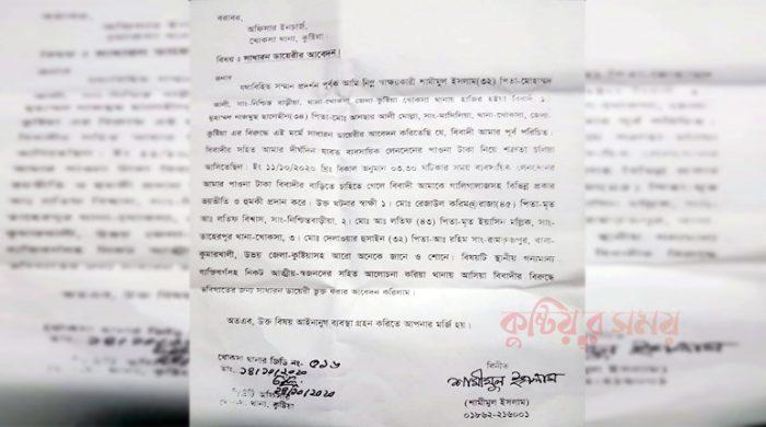সাধারণ ডায়েরি করেছেন নাজমুছ সালেহীন বিরুদ্ধে তার কপি